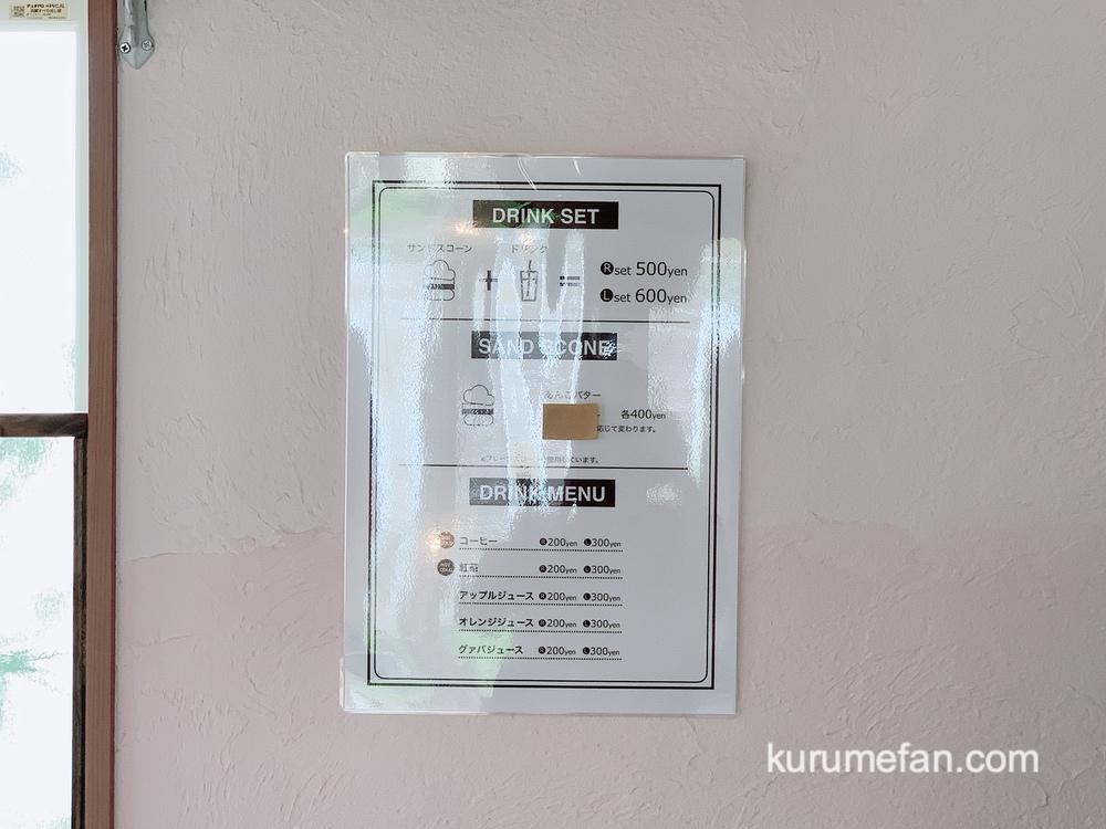 小郡市 スコーン専門店 conne(コンネ)ドリンクメニュー表
