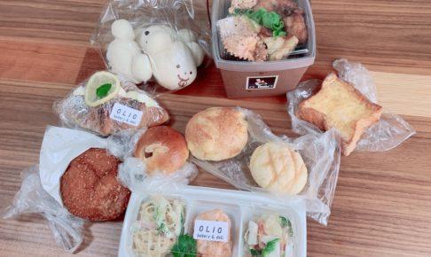OLIO (オーリオ) 久留米にある手作りパンと洋風惣菜が美味しいお店