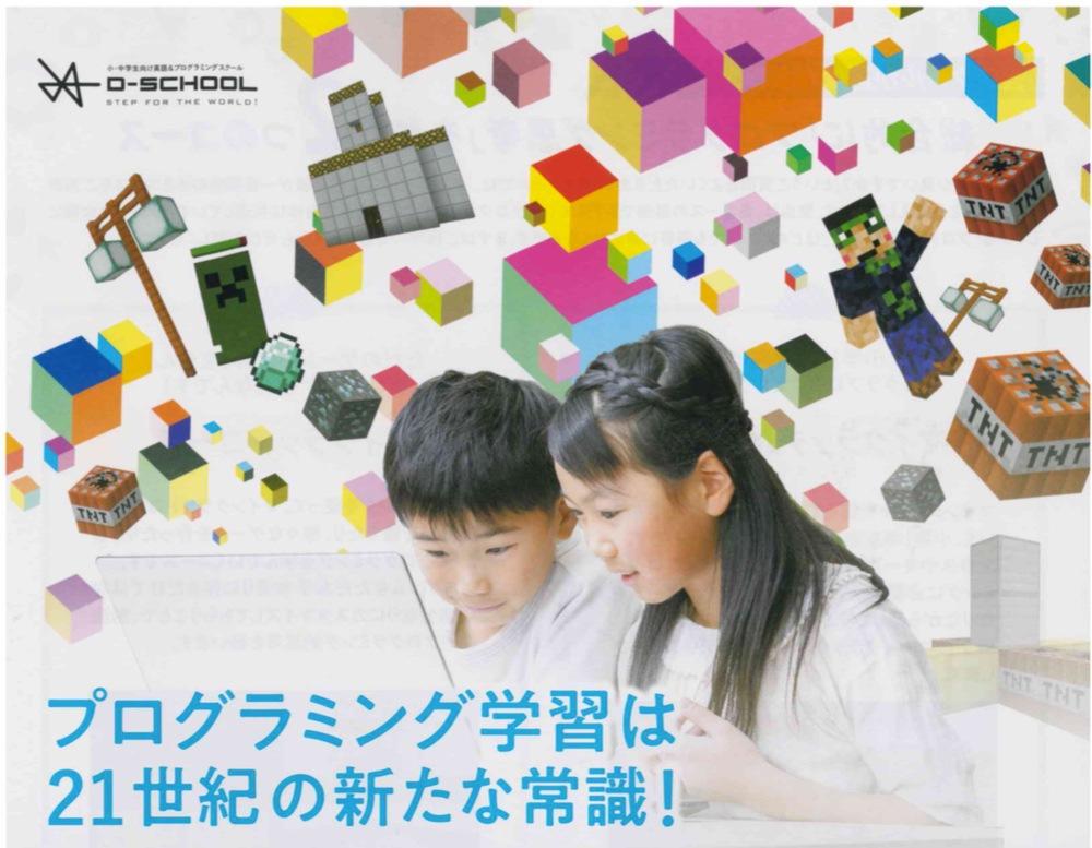 オープンスカイスクール プログラミング教室 無料体験会開催【久留米市】