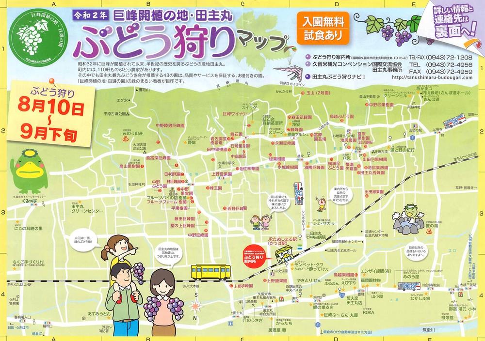 田主丸 ぶどう狩りマップ2020年