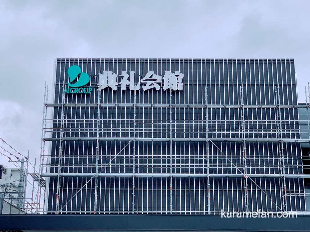 久留米典礼会館 10月オープン予定