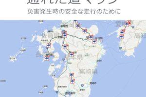 トヨタが九州地方「通れた道マップ」公開 久留米市の通行止めや冠水した道が分かる