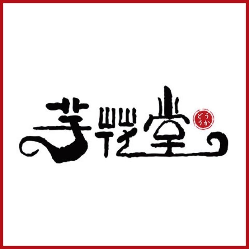 台湾スイーツ専門店『芋花堂』(うかどう) イオンモール大牟田にオープン