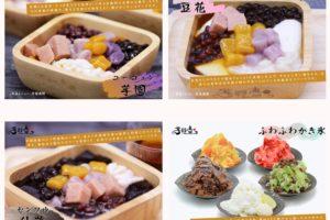 台湾スイーツ専門店『芋花堂』(うかどう) 8月1日オープン