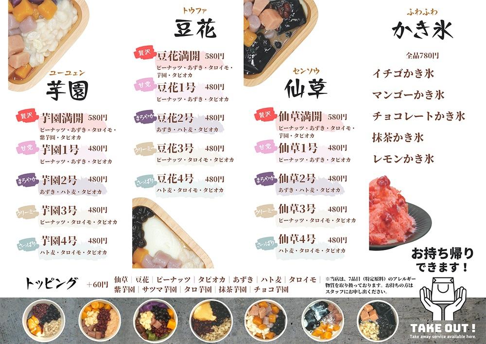 台湾スイーツ専門店『芋花堂』(うかどう) メニュー表