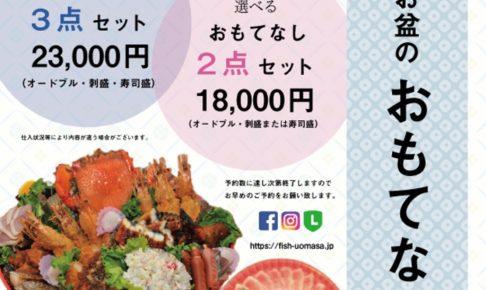 魚政 お盆のおもてなし!オードブルや寿司・刺身盛合せ、人気の折詰販売