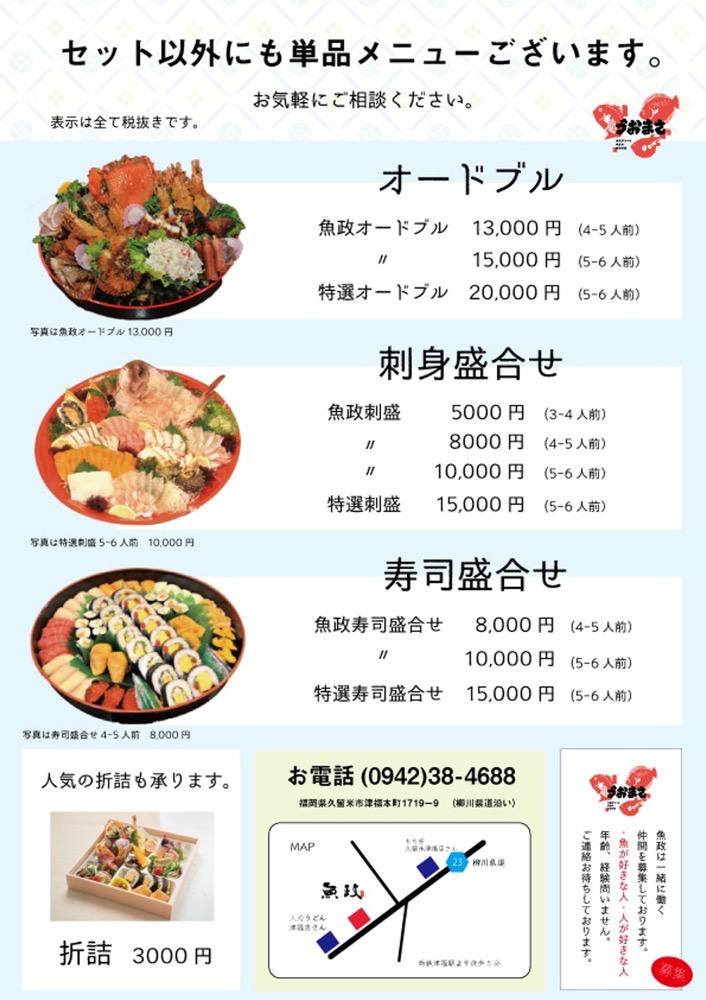 魚政 オードブル・刺身盛合せ・寿司盛合せ