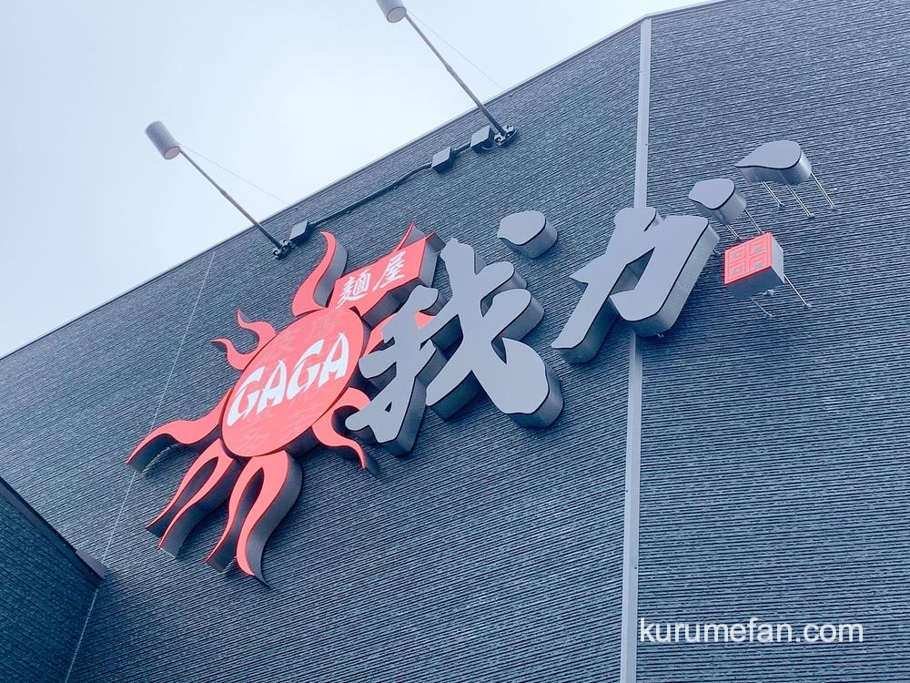 麺屋 我ガ(GAGA)久留米店 8月オープン!人気ラーメン店が久留米に!