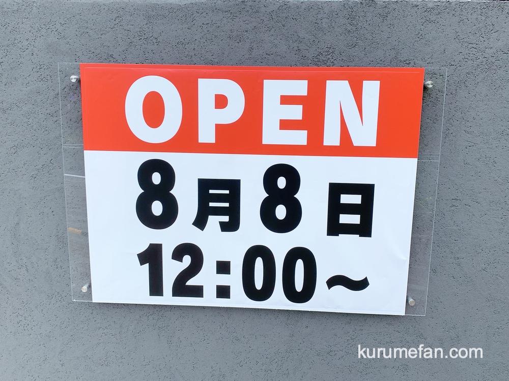 麺屋 我ガ(GAGA)久留米店 8月8日 12時〜 オープン!