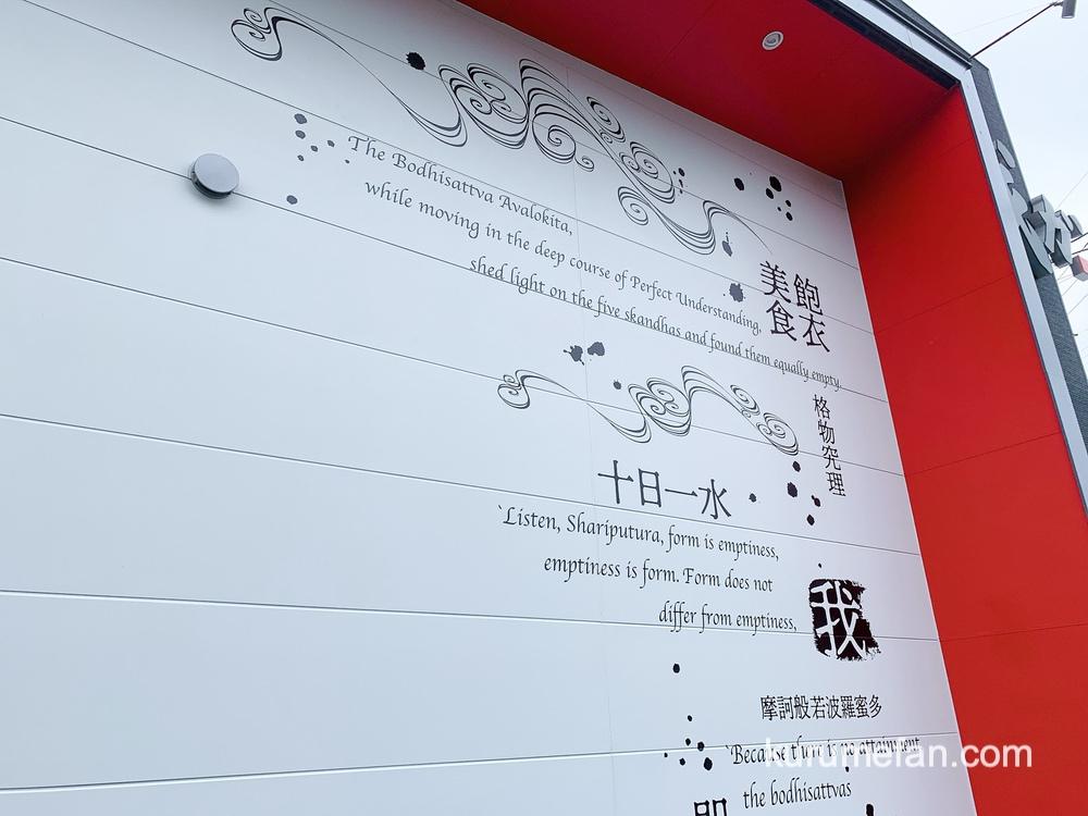 麺屋 我ガ(GAGA)久留米店 店舗外壁