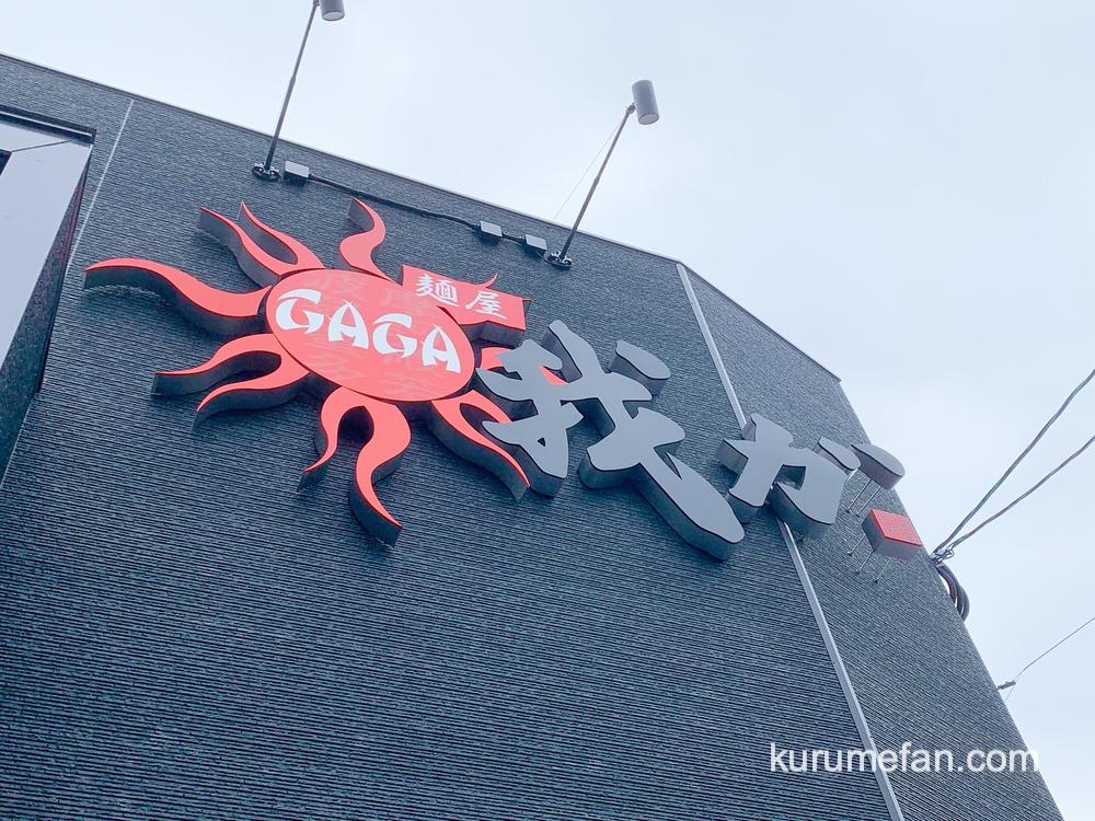 麺屋 我ガ(GAGA)久留米店 2号店が久留米市に!