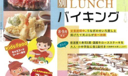 ランチバイキングホール「フローラ」うなぎのせいろ蒸しと揚げたて天ぷらが食べ放題
