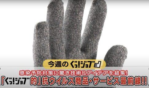 ぐっ!ジョブ 久留米の軍手工房イナバ TEMASK(手マスク)など紹介