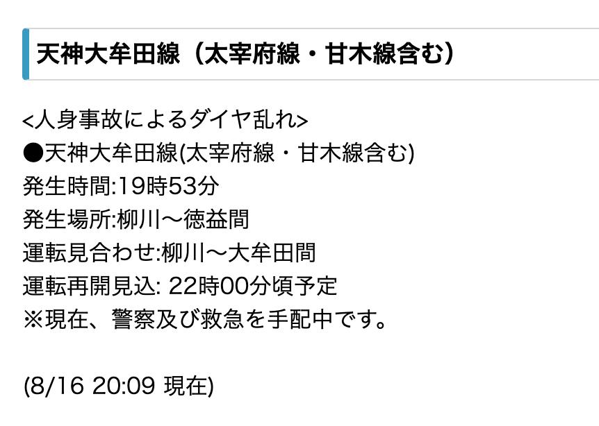 西鉄 天神大牟田線 柳川~徳益間で人身事故発生【8月16日】