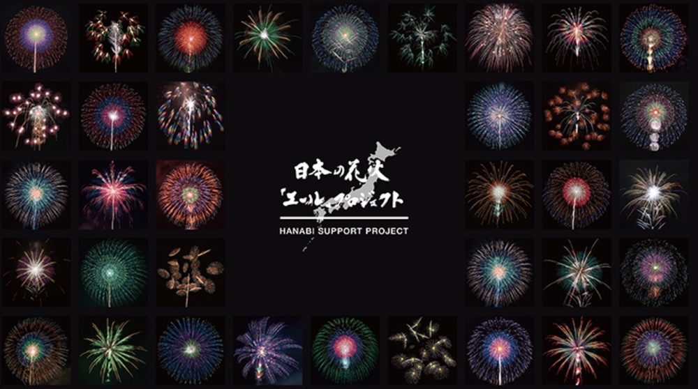 日本の花火『エール』プロジェクト 参加花火業者(都道府県別・五十音順・敬称略)