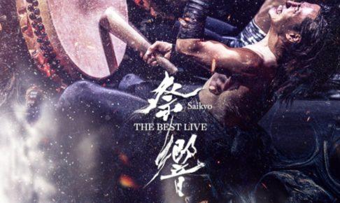 DRUM TAO THE BEST LIVE 祭響 Saikyo 石橋文化ホール