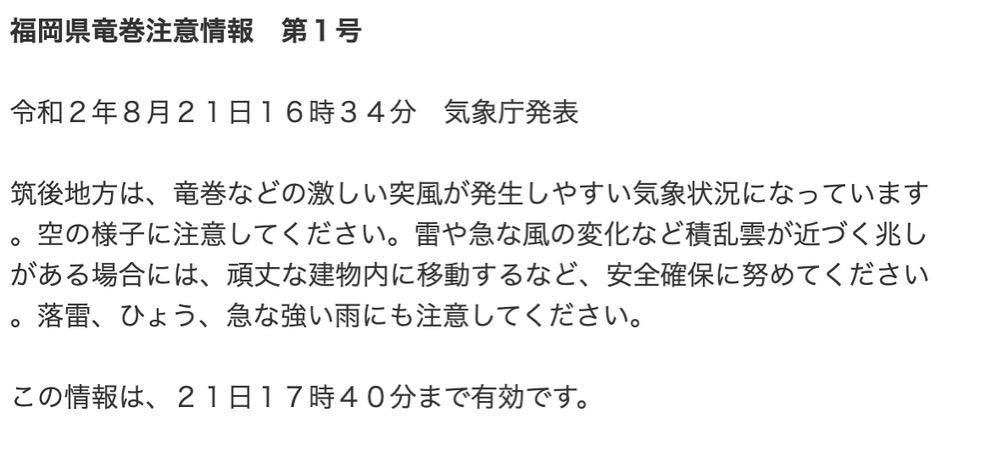 気象庁 気象情報 福岡県竜巻注意情報 第1号