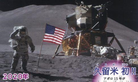 福岡県青少年科学館「アポロ展」久留米初 アポロ15号が持ち帰った「月の石」を展示