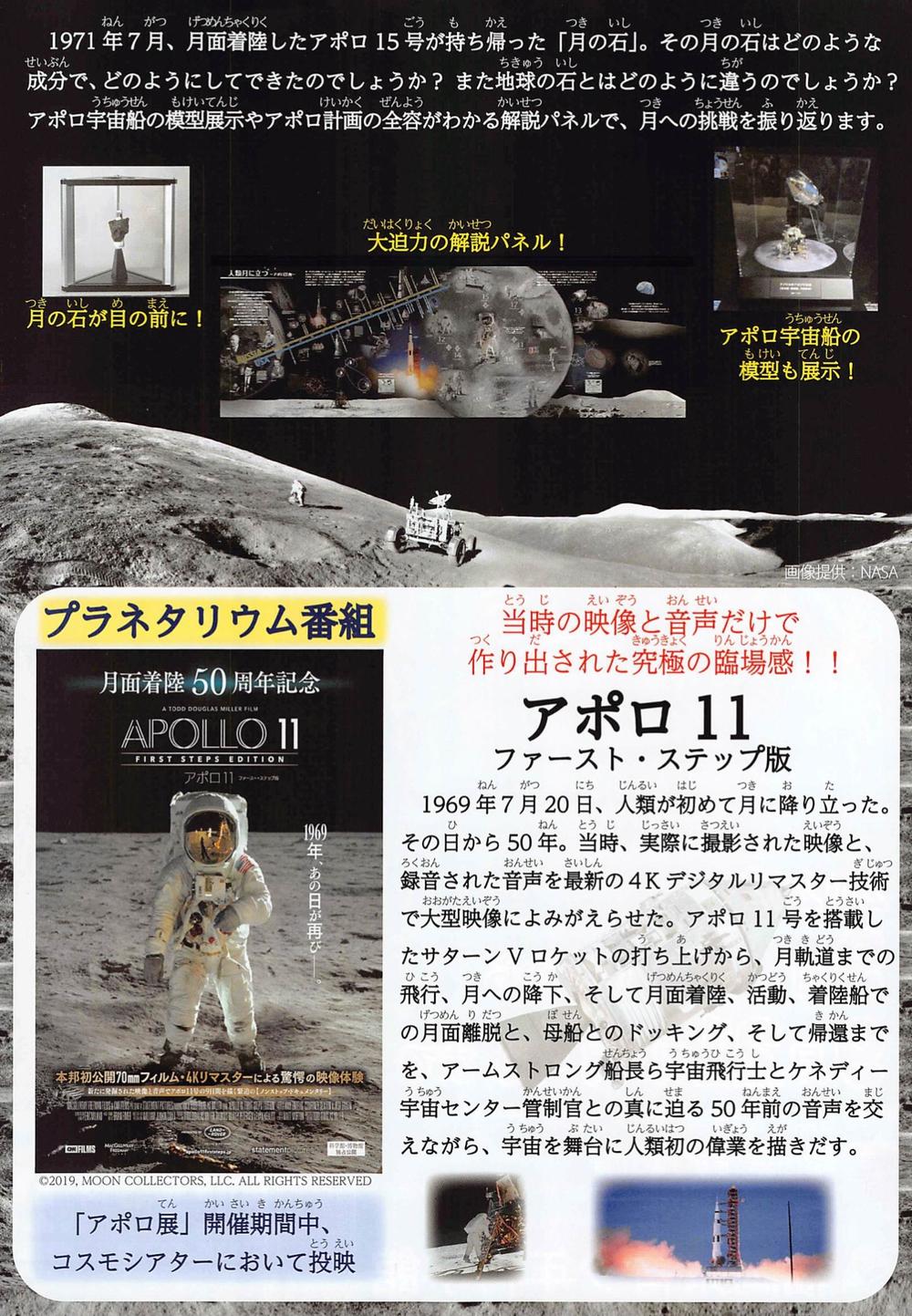 福岡県青少年科学館開館30周年企画 アポロ展 人類の「夢」月への挑戦