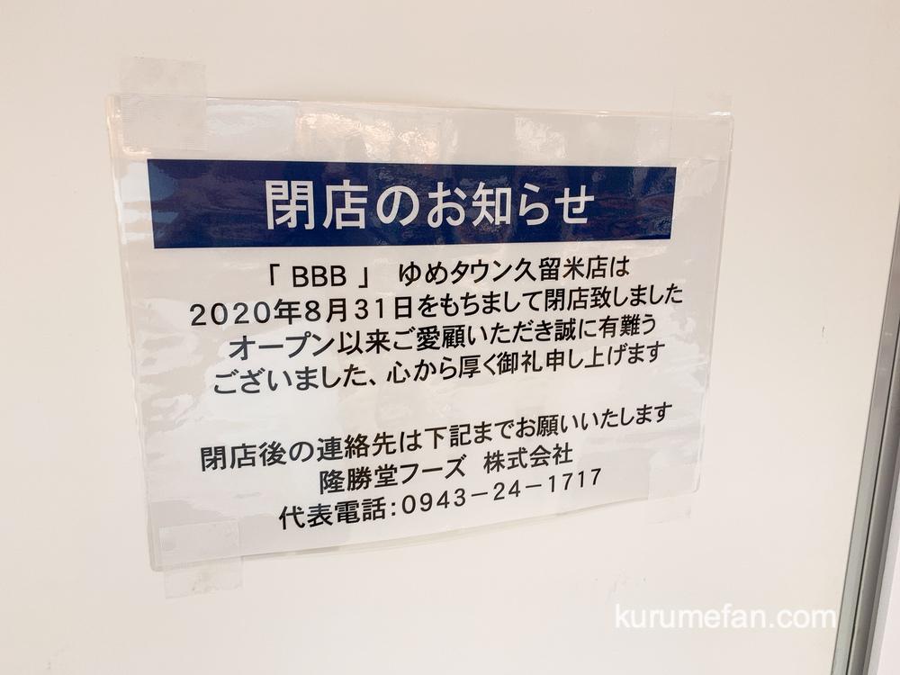 BBB ゆめタウン久留米店 閉店