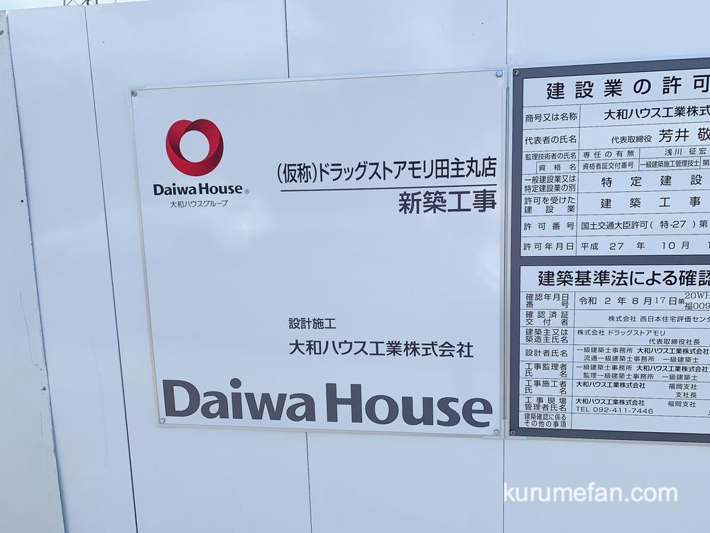 ドラッグストアモリ 田主丸店が新築オープン予定【久留米市田主丸町】