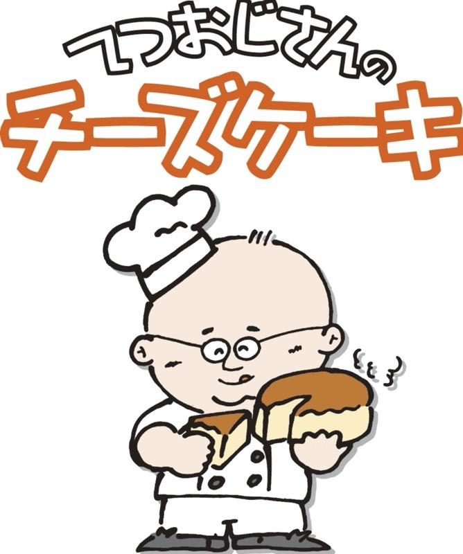 チーズケーキ専門店 てつおじさんの店 エマックスクルメに期間限定オープン