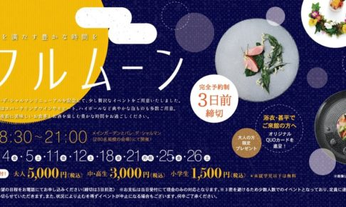 ロイヤルパークアルカディア久留米「フルムーン」開催 浴衣や甚平で来館特典!