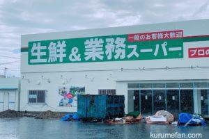 業務スーパー 鳥栖店が国道34号線沿いにオープン予定【鳥栖市】