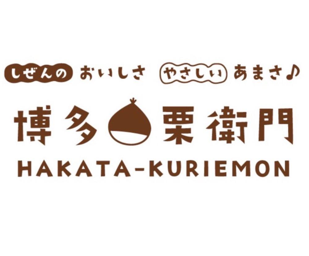 博多栗衛門 栗スイーツ専門店がエマックス・クルメに期間限定オープン