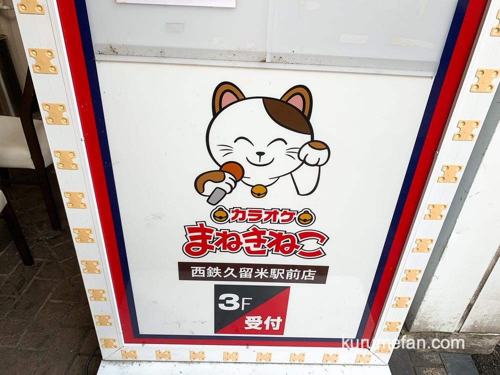 カラオケまねきねこ 西鉄久留米駅前店 閉店