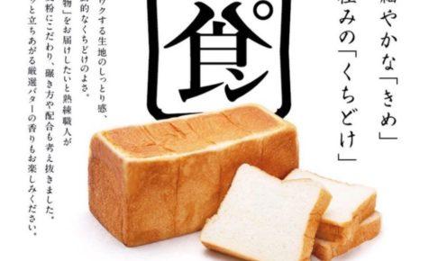 高級食パンこがわ屋 ゆめタウン八女で8月28日、数量限定販売