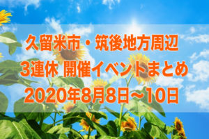 久留米市・筑後地方周辺 3連休開催イベントまとめ【8/8〜10】