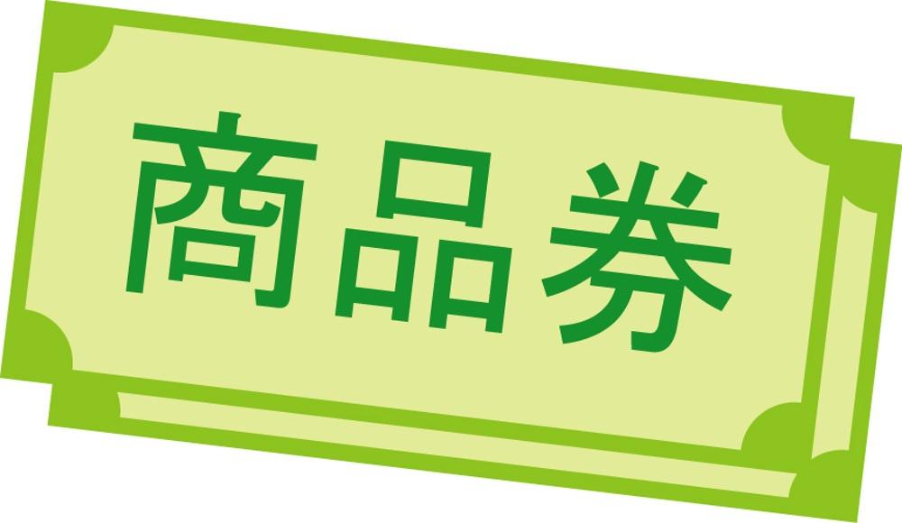 久留米商工団体発行「20% プレミアム付き商品券」2020年8月13日受付開始