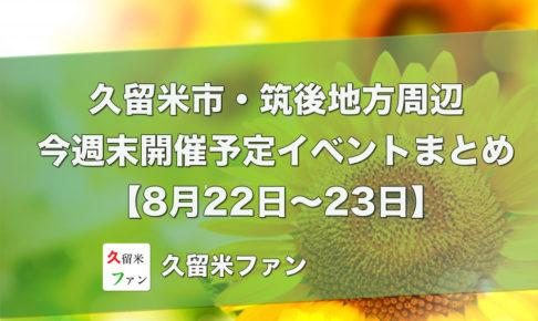 久留米市・筑後地方周辺 今週末開催予定イベントまとめ【8月22日〜23日】