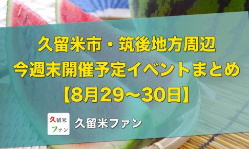 久留米市・筑後地方周辺 今週末開催予定イベントまとめ【8月29〜30日】