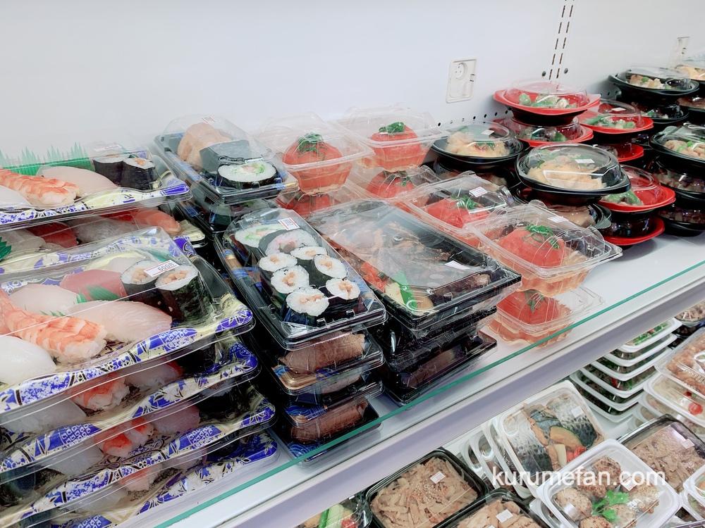 さかなづくし(SAKANA ZUKUSHI)お寿司