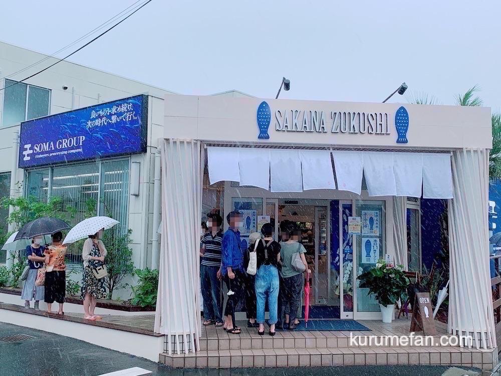 さかなづくし(SAKANA ZUKUSHI)オープン前から行列