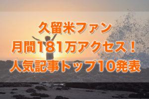久留米ファン 2020年7月 月間181万アクセス!人気記事トップ10発表