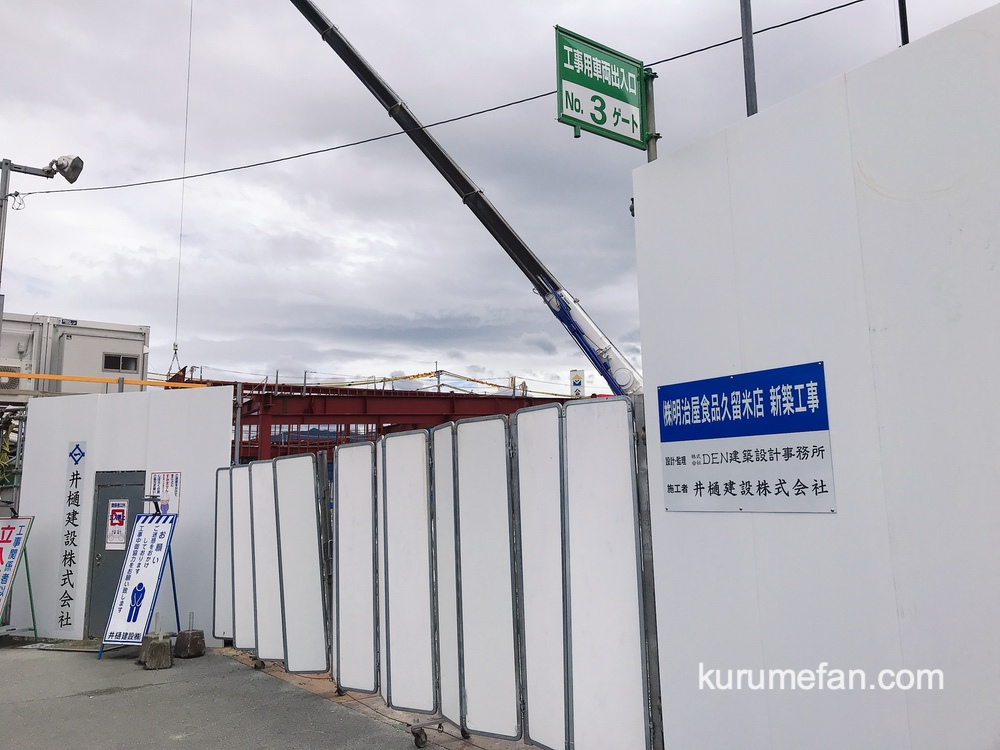 明治屋ジャンボ市 久留米店 新築工事