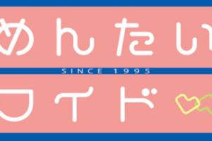 めんたいバラエティ「いきなり食堂」柳川市編 筑後うどんの人気店