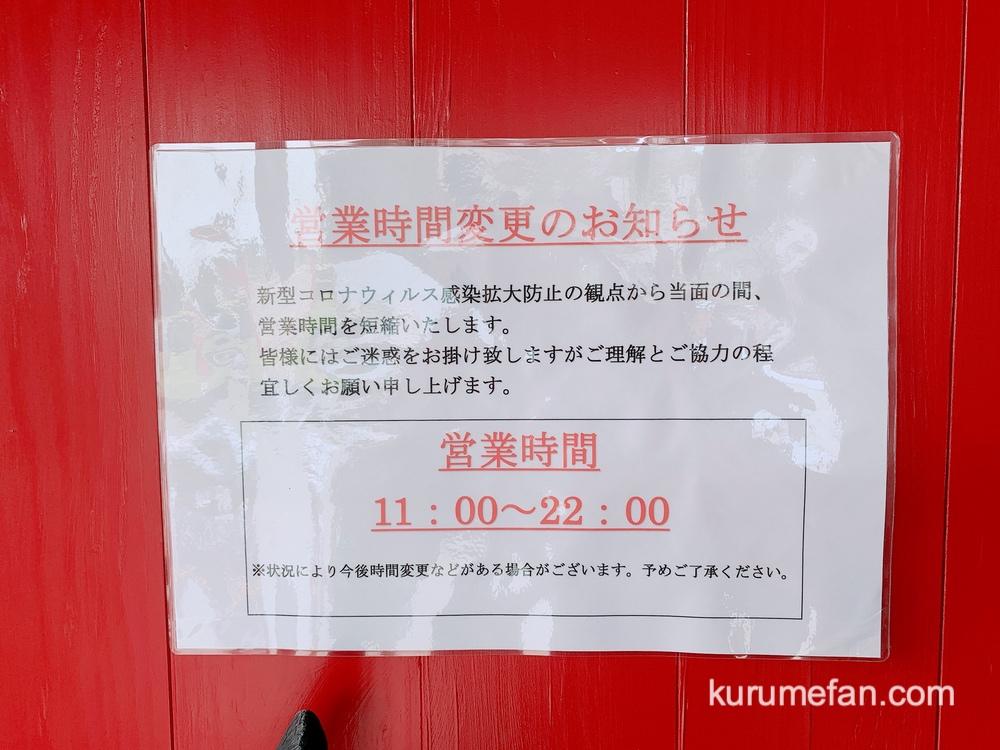 麺屋 我ガ(GAGA)小郡本店 営業時間・定休日