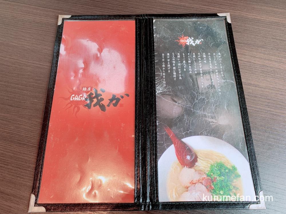 麺屋 我ガ メニュー表・お品書き