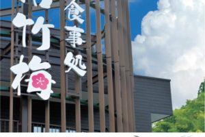 招竹梅(しょうちくばい)八女市 道の駅たちばなにお食事処 8月8日オープン