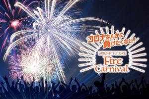 今日、8月16日 20時にみやき町で花火打上!ライブも配信 菌滅の花火