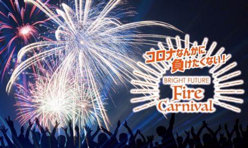 今日、8月2日 20時30分 福岡県宗像市で花火打上!ライブ配信も