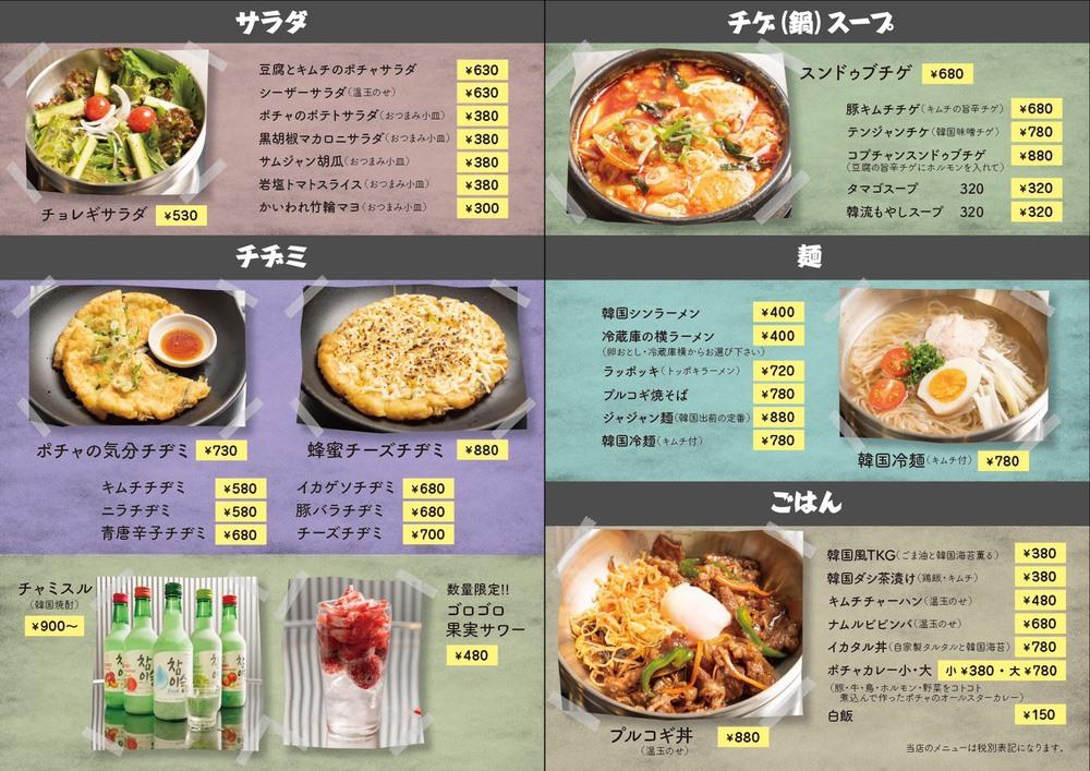 Mutumon potya menu 0001