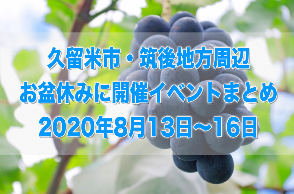久留米市・筑後地方周辺 お盆休みに開催イベントまとめ【8/13〜16】