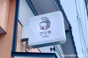 プリモ 久留米市宮ノ陣にパン屋が8月25日ニューオープン!