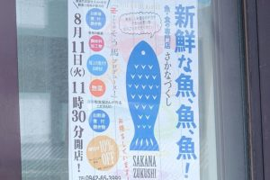 魚・食の専門店 さかなづくし 久留米市津福今町に8月11日オープン