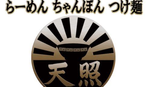 らーめん屋 天照 八女ゆめタウン店 10月中旬オープン予定【八女市】